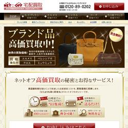 netoff_web