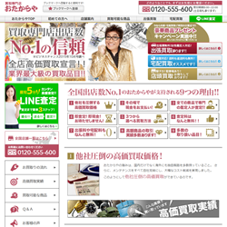 otakaraya_web