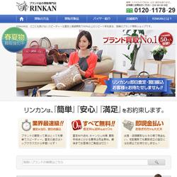 rinkan_web