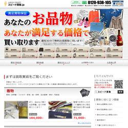 speedkaitori_web
