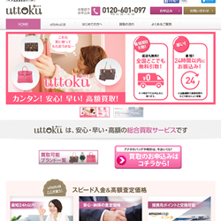 uttoku_web