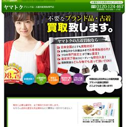yamatoku_web